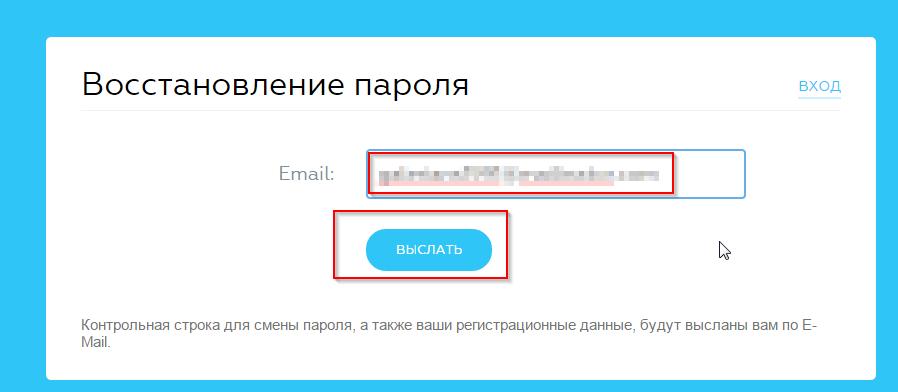 Забыл пароль в битрикс информационный портал битрикс