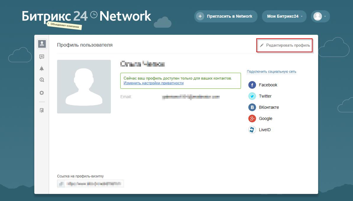 Bitrix24 забыл пароль структура битрикс сайта