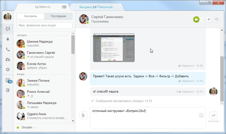 Bitrix24 диск в ubuntu битрикс комплект api