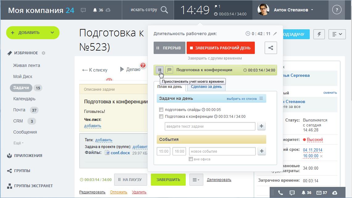 Ведение проектов в битрикс24 по автоматизация продаж в розничной торговле