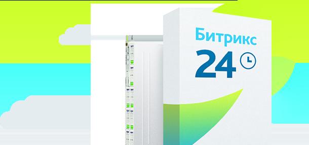 Что такое битрикс 24 коробка как настроить переадресацию в битрикс