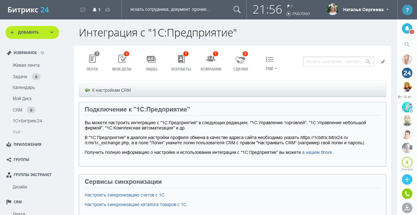 Как подключить crm битрикс24 к сайту битрикс d7 application