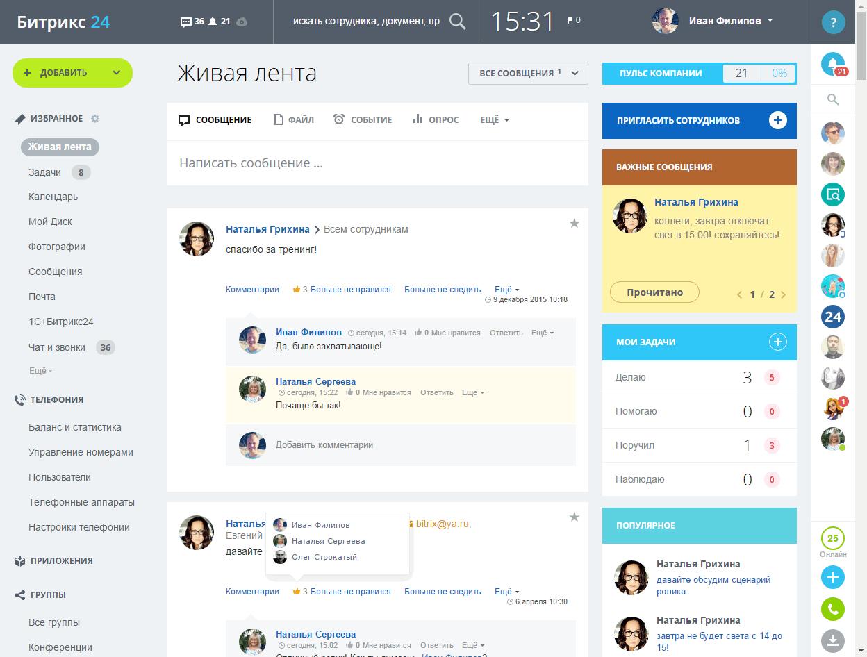 Облачная 1с битрикс24 платформа битрикс для сайта кто сам делал