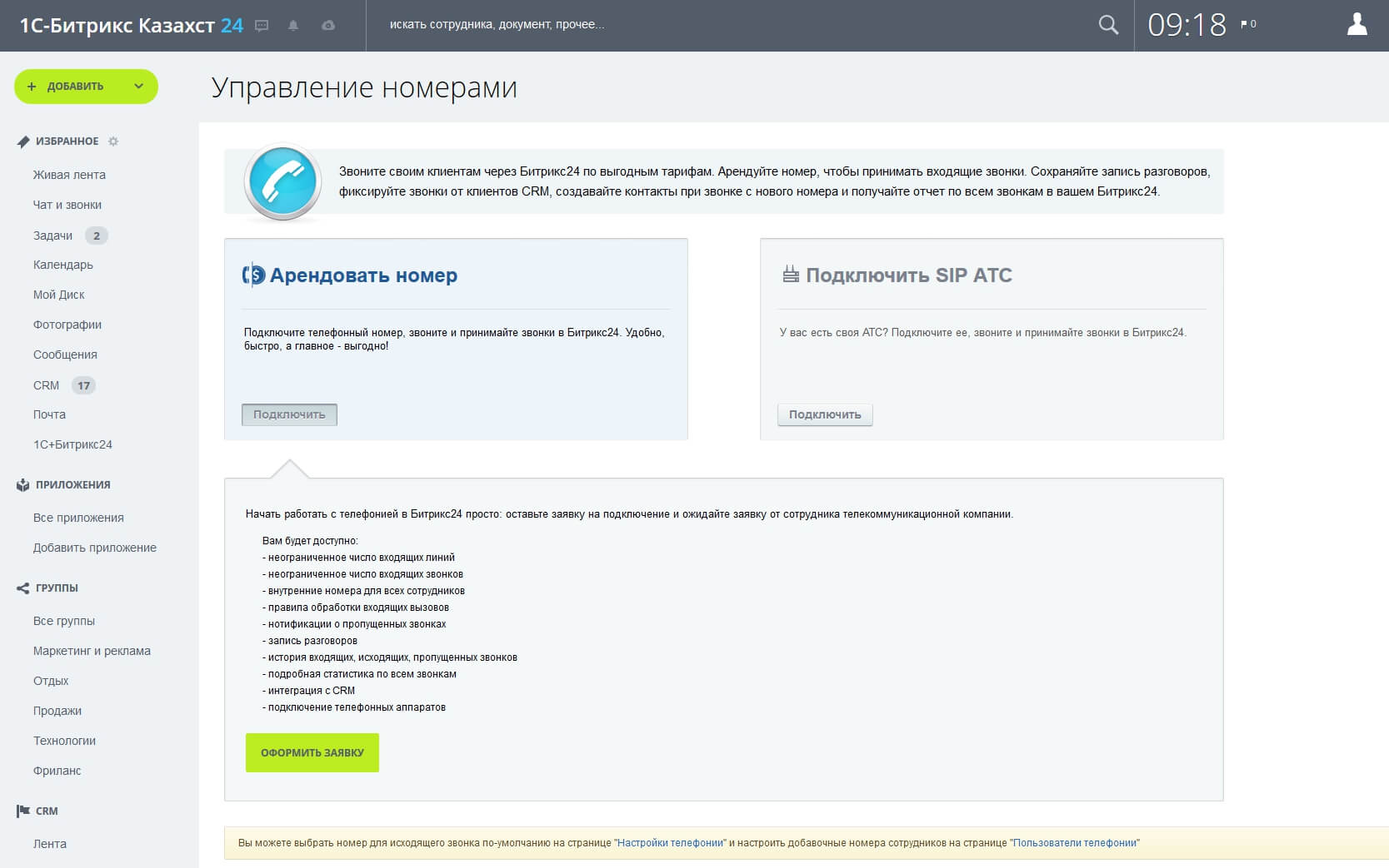 Подключение телефонии битрикс новосибирск разработка на битрикс
