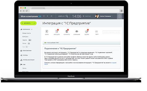 Корпоративный портал битрикс24 версия скачать шаблоны на битрикс