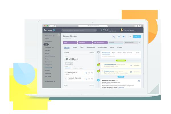 Битрикс24 виртуальная машина назначение систем crm